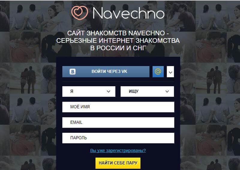 Обзор сайта знакомств Navechno.com