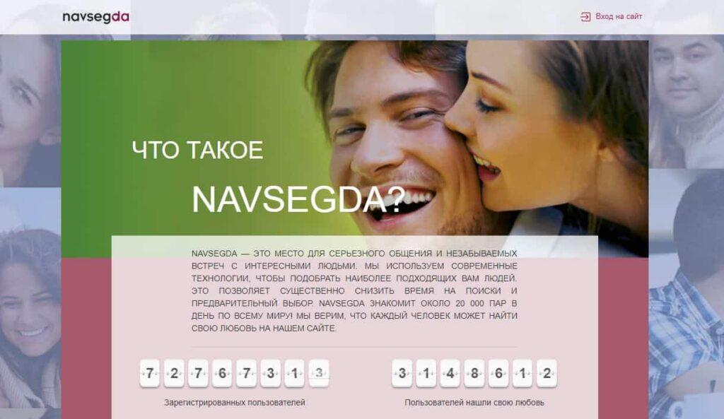 Обзор сайта знакомств navsegda.net