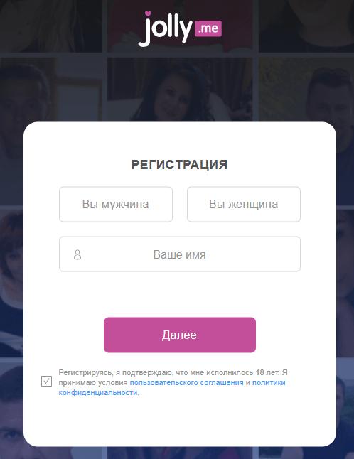 Регистрация на сайте знакомств jolly.me