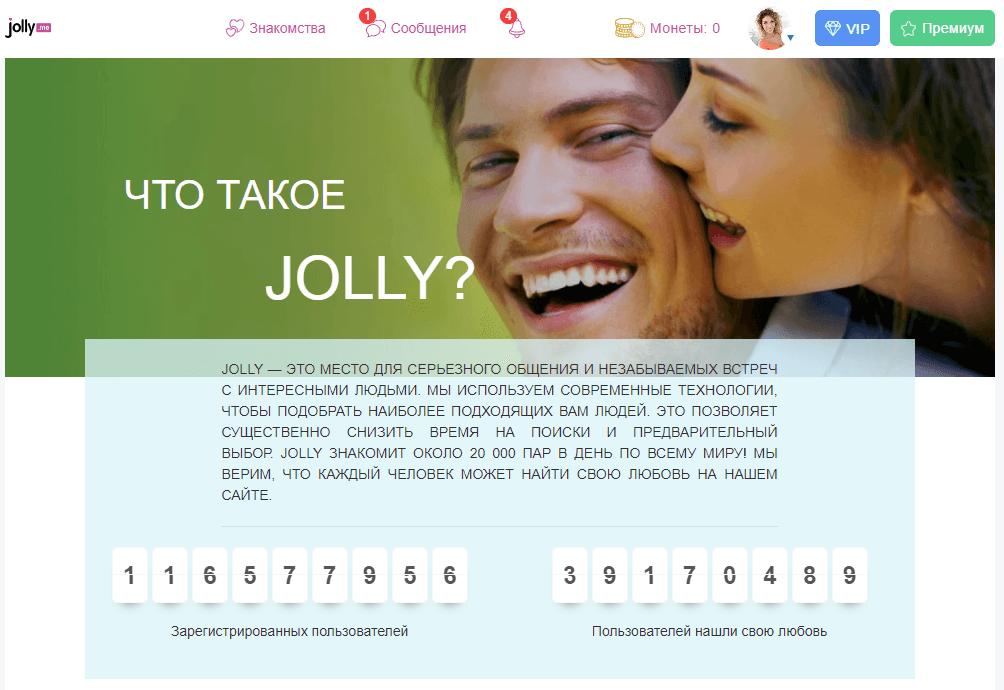 Обзор сайта знакомств Jolly.me