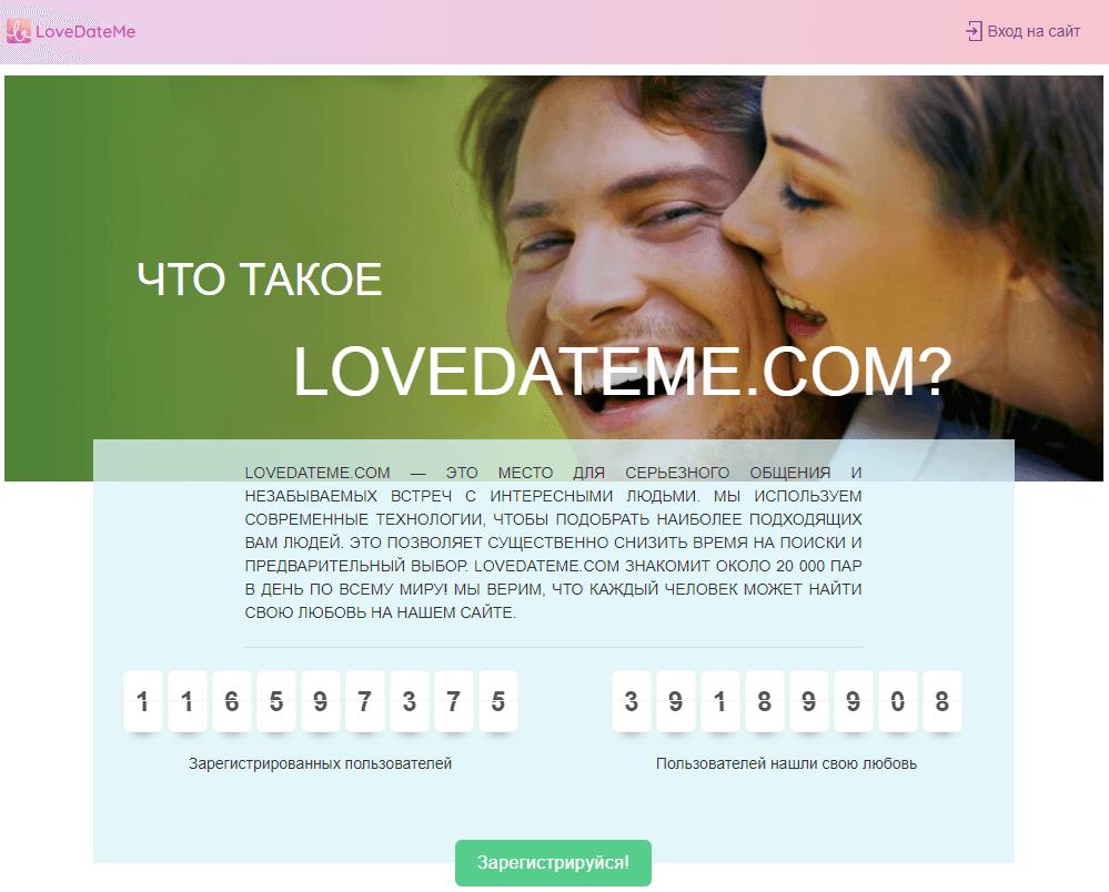 Знакомства и общение на сайта Lovedateme.com