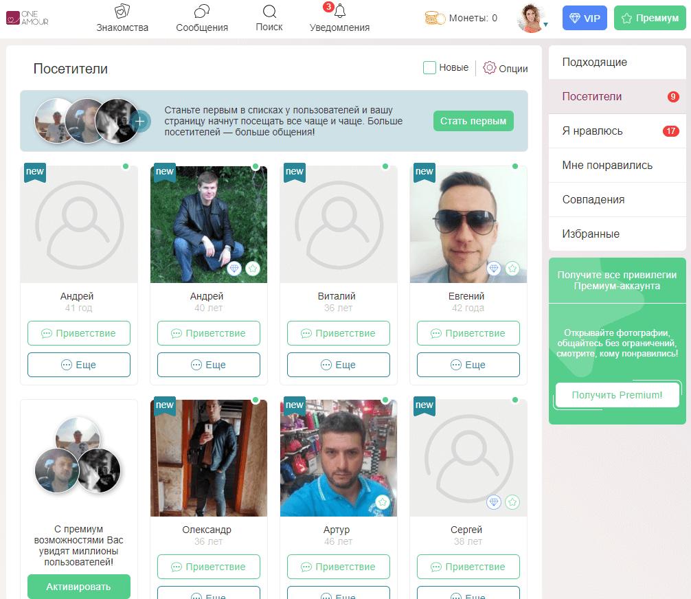 Поиск отношений на сайте oneamour.com