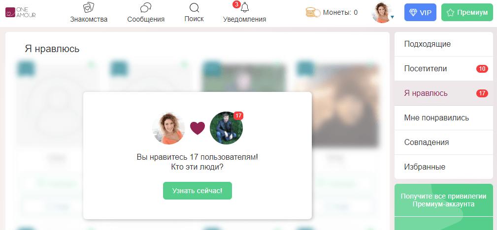 Поиск пары на сайте знакомств oneamour.com