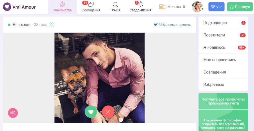 Поиск пары на сайте знакомств vrai-amour.com