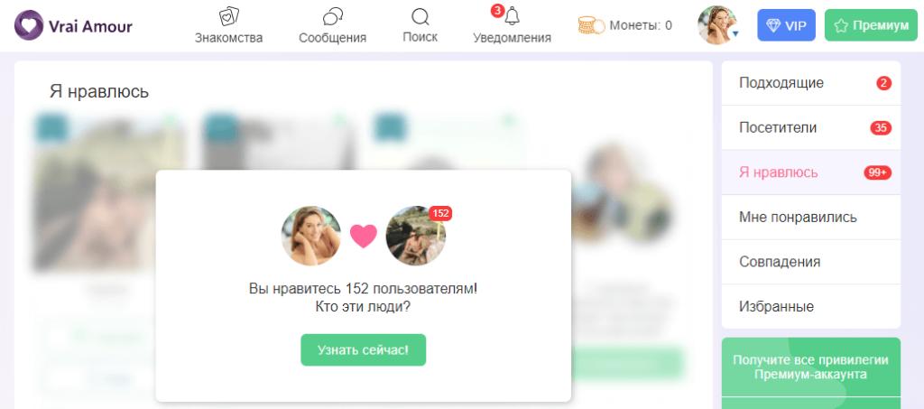 Онлайн знакомства на сайте vrai-amour.com